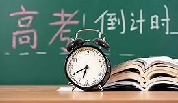 直通部委 | 教育部:2021年高考报名人数达1078万 文旅部:完善国民休闲和带薪休假制度