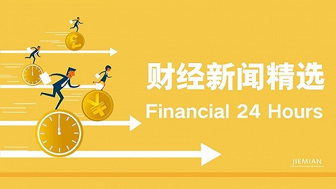 深圳拟重罚大数据杀熟 上海成立800亿元城市更新基金   财经晚6点