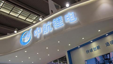 【独家】动力电池生产商中航锂电计划明年IPO