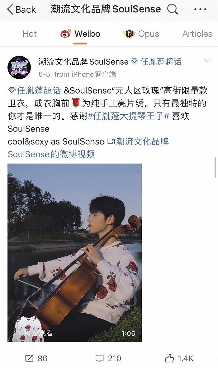 摩登4首页SoulSense有机会成为中国的Supreme吗?
