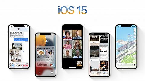 体验iOS 15之后,我记住了这8个小细节