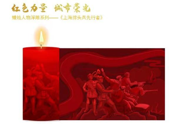 """摩登5平台从浮雕蜡烛、党史巴士到AR游戏,上海红色文创""""燃""""且""""潮"""""""