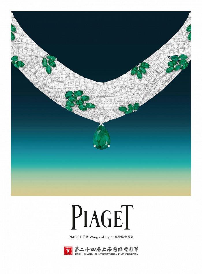 """摩登4首页葆蝶家Mount手袋将是下一个It Bag,PIAGET伯爵助力""""青年影人教育扶持计划""""丨是日美好事物"""