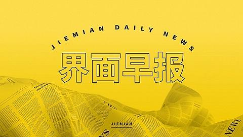 界面早报|中国连续多年成全球最大半导体消费市场 云南启动地质灾害Ⅲ级应急响应