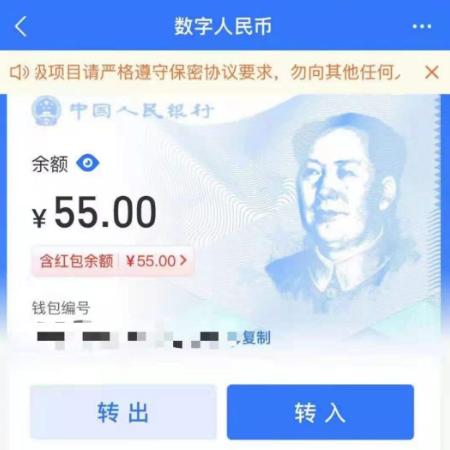 """凤凰城代理注册你中签了吗?上海数字人民币红包活动开奖,产生35万个""""锦鲤"""""""