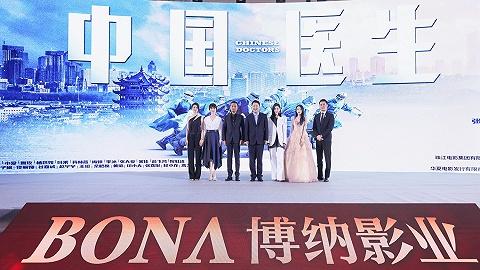 """影讯   博纳""""中国胜利三部曲""""举办发布会 电影《只是一次偶然的旅行》首映"""
