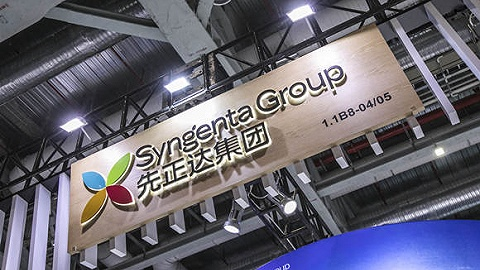 全球最大农业科技公司先正达集团计划在科创板上市