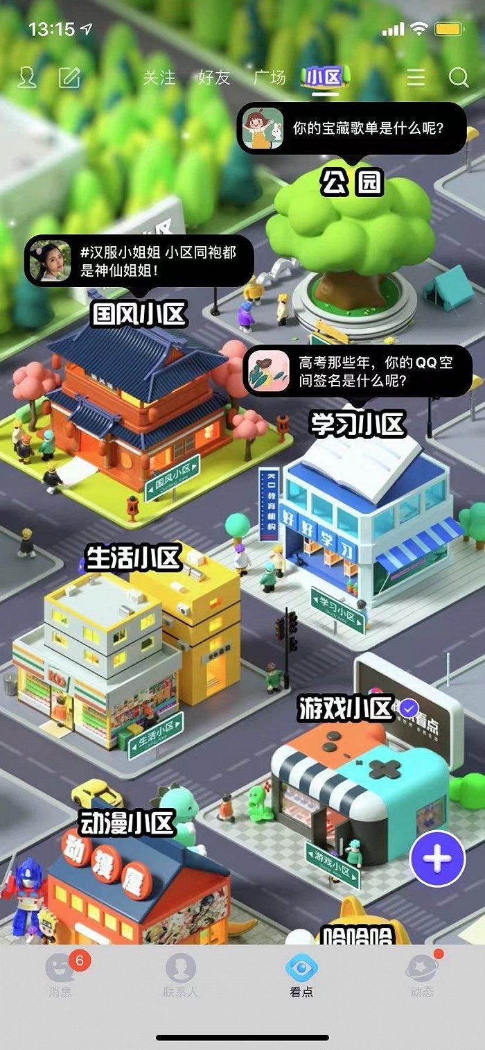 """QQ看点推""""小区"""",腾讯的内容平台为什么要做社区?"""