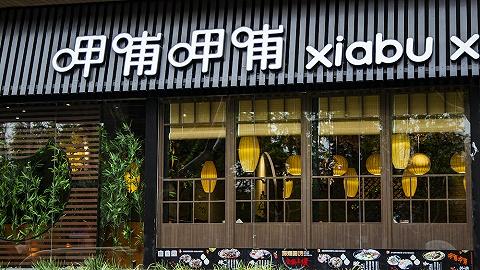 呷哺呷哺罢免风波继续:前行政总裁赵怡指上市公司存监管风险,并要求香港联交所介入