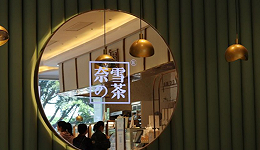 迈向心智时代的中国茶饮,为何还没诞生一个全球化品牌?