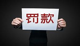 """""""新初一499元,原价6120元""""等涉价格欺诈,天津新东方、朴新教育各被罚30万"""