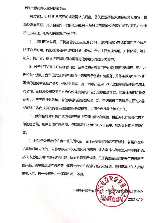 """电视开机广告关不掉,上海电信称争取三个月内上线""""一键关闭""""功能 消费者报告"""