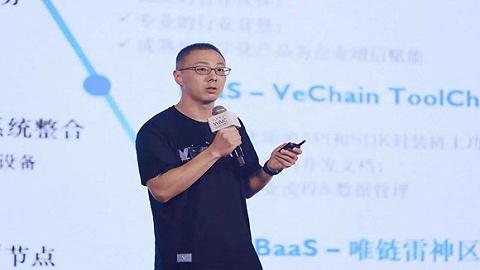 唯链陆扬:低代码平台是企业级区块链应用的发展趋势