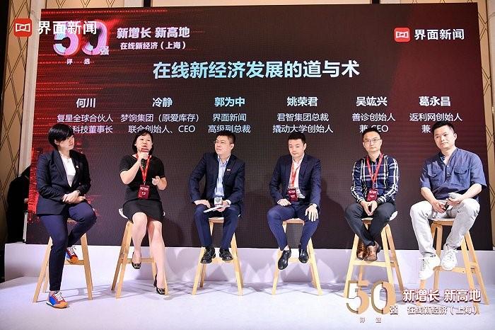 聚焦数字化转型,第二届上海在线新经济论坛开幕在即