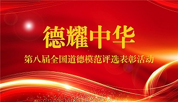 德耀中华——第八届全国道德模范评选表彰活动