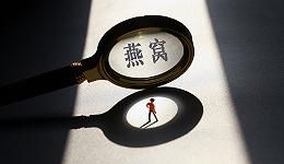 辛巴燕窝事件最终裁决:燕窝品牌方故意错误引导,将支付3035万赔偿款