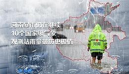 数据|河南暴雨仍在继续,10个国家级气象观测站雨量破历史极值