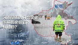 数据 | 河南暴雨为何会突破多项历史极值?何时停?