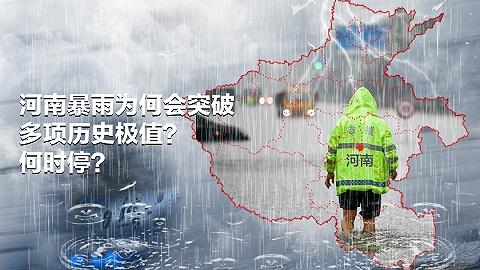 澳门金沙下载   河南暴雨为何会突破多项历史极值?何时停?