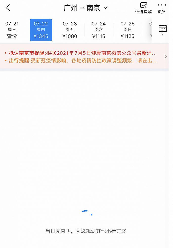 南京机场航班大面积取消,所有员工穿隔离服上岗