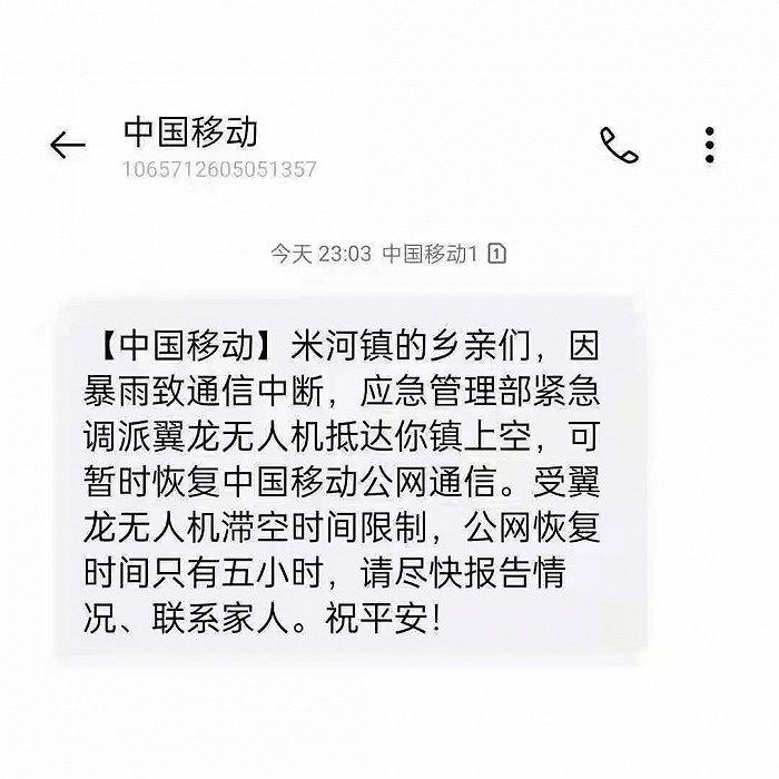 """翼龙无人机飞赴米河镇:""""空中基站""""可暂时恢复公网5小时"""