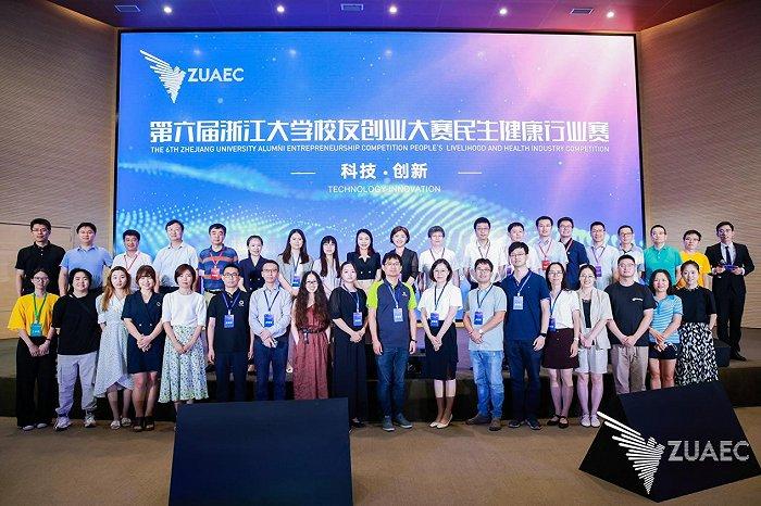 第六届浙江大学校友创业大赛民生健康行业赛顺利举行