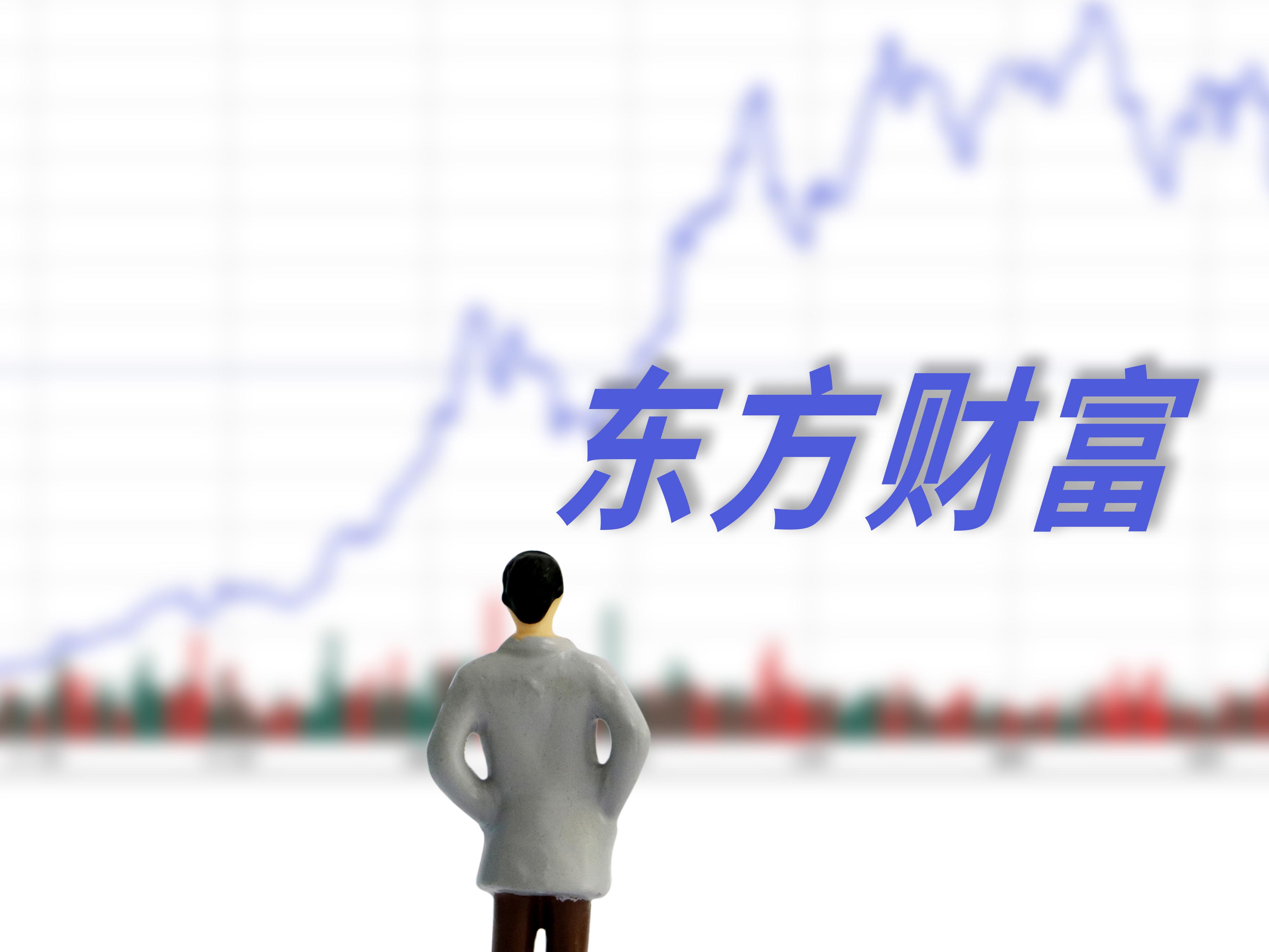 """欧亿OE代理券业市值""""一哥""""东方财富上半年净利大增106%,利润规模直追头部梯队"""