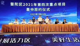 上海普陀21项重点项目集中签约,涵盖在线竞技、信息科技等领域
