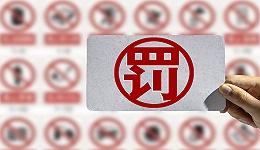 无证办学、利用清北校徽宣传,学大、51Talk等被罚近200万元