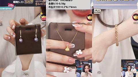 一枚鉆戒賣200元,直播間的珠寶為什么這么便宜?