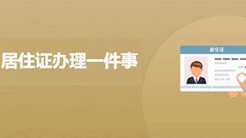 """上海""""居住证办理一件事""""上线,居住证新办、挂失,居住登记地址变更均可办理"""