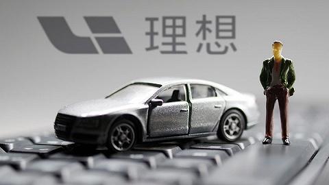 理想汽车在港上市:市值超2300亿港元,王兴美团等投资方赚翻了