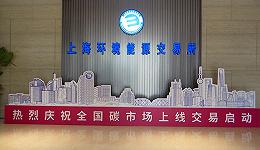 【独家专访】上海环交所董事长赖晓明:全国碳市场正积极推进纳入机构投资者