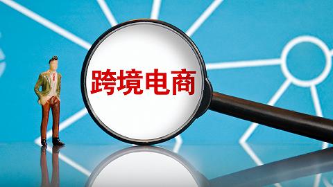 """亚马逊""""封店潮""""之下,深圳紧急召开座谈会,出手扶持独立站"""