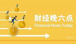 中国明确家庭教育服务不得营利 生物药未来或纳入集中采购 | 财经晚6点