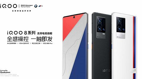 iQOO 8系列手機正式發布,售價3799元起