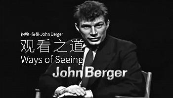 """將""""階級、性別、種族""""復合視角帶入人文學科,約翰·伯格功不可沒"""