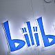 B站发布Q2财报:总营收44.9亿元,广告收入首次突破10亿