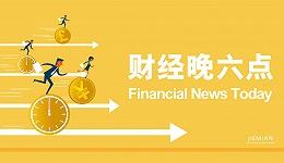 北京发布首个地方版租房条例 上海禁止学科类培训机构IPO   财经晚6点