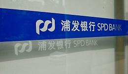 浦发银行上半年净利润298亿元同比微增3%,不良贷款率降至1.64%