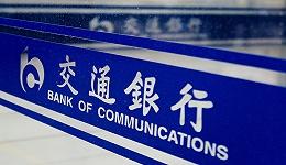 交通银行上半年净利润同比增15%,房地产贷款不良率为何有所上升?