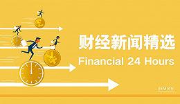 滴滴等11家网约车平台被约谈 金砖国家新开发银行首次扩容   财经晚6点