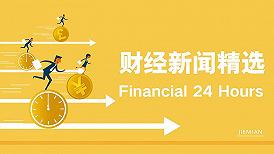 滴滴等11家网约车平台被约谈 金砖国家新开发银行首次扩容 | 财经晚6点