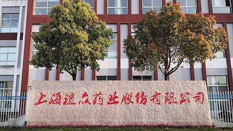 上海谊众成功登陆科创板,抢占国内创新药新蓝海