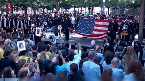 """美国""""911""""事件20周年纪念仪式举行,三任总统出席"""