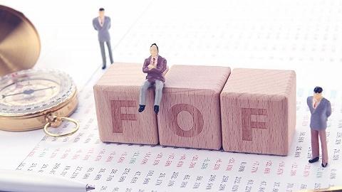 【一周新基】三家瞄准富时中国国企开放共赢指数,FOF和固收+继续唱主角