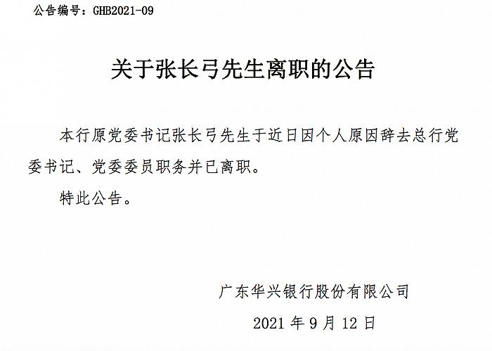 """摩登平台APP张长弓辞任华兴银行党委书记,曾是""""宝万之战""""关键人物"""