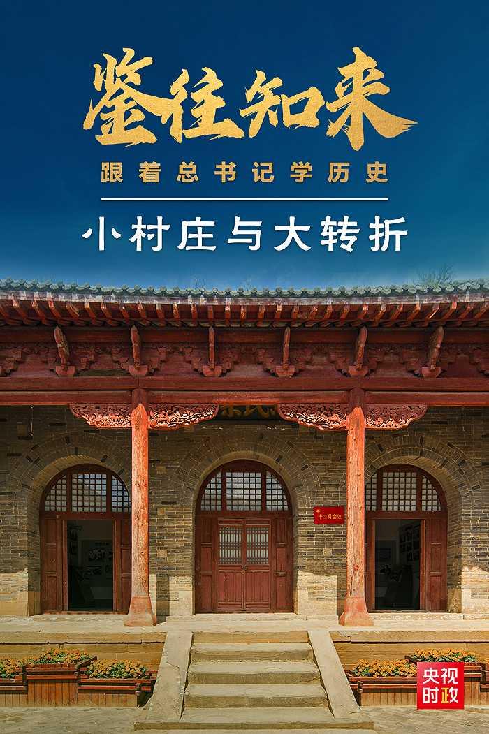 华信娱乐代理鉴往知来丨跟着总书记学历史:陕北小村庄见证历史大转折