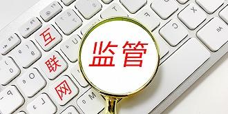 傅蔚冈:外链屏蔽解除之后,平台竞争将遇到新问题