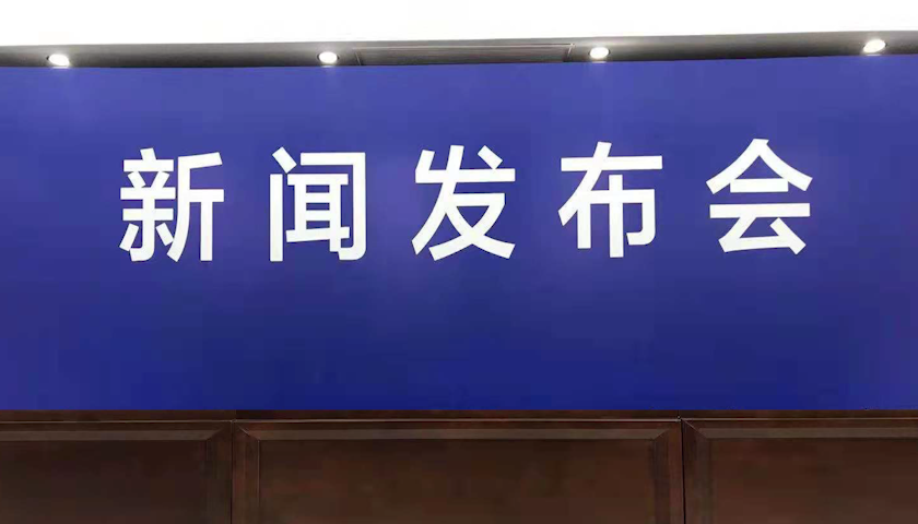 莆田市举行疫情防控新闻发布会